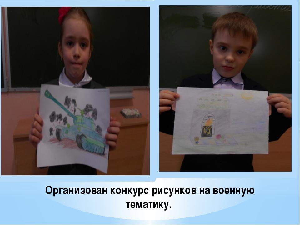 Организован конкурс рисунков на военную тематику.