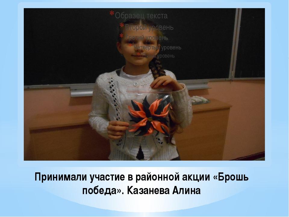 Принимали участие в районной акции «Брошь победа». Казанева Алина