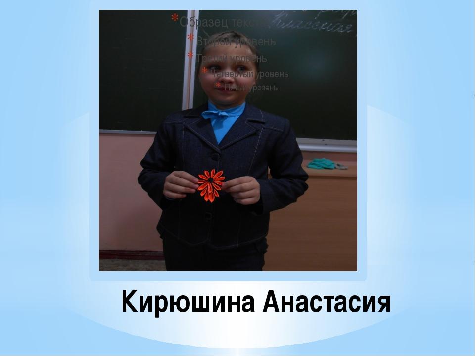 Кирюшина Анастасия