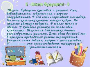 ♥~Школа будущего!~ ♥ Школа будущего- красивая и уютная. Она, действительно, с