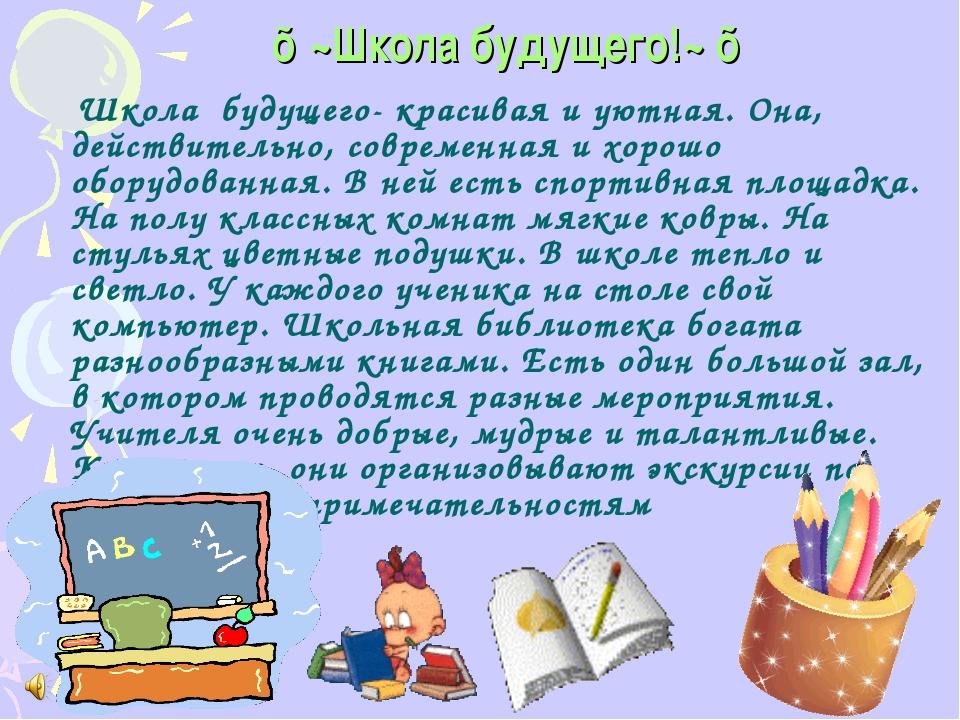 ♥~Школа будущего!~ ♥ Школа будущего- красивая и уютная. Она, действительно, с...