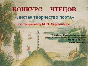 КОНКУРС ЧТЕЦОВ «Листая творчество поэта» по творчеству М.Ю. Лермонтова Воробь