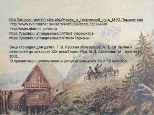 http://art.ioso.ru/wiki/index.php/Жизнь_и_творческий_путь_М.Ю.Лермонтова http
