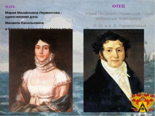 МАТЬ Мария Михайловна Лермонтова - единственная дочь Михаила Васильевича и Е
