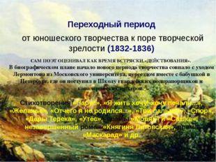 Переходный период от юношеского творчества к поре творческой зрелости (1832-1