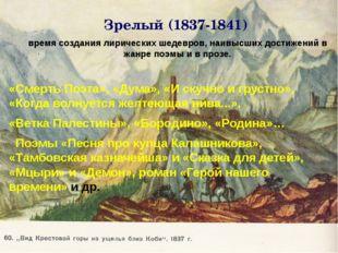 Зрелый (1837-1841) время создания лирических шедевров, наивысших достижений в