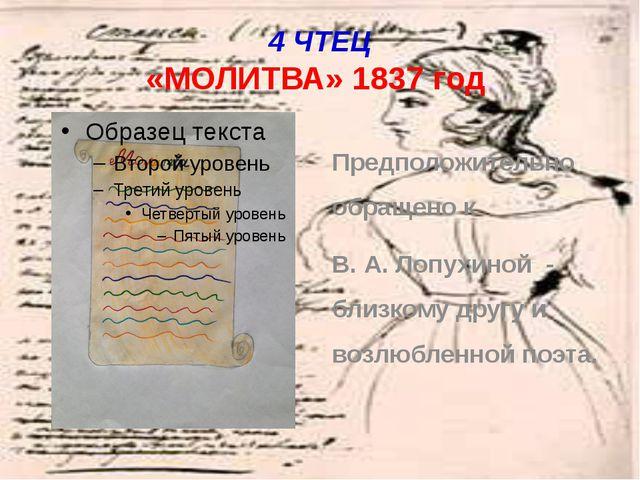 4 ЧТЕЦ «МОЛИТВА» 1837 год Предположительно обращено к В. А. Лопухиной - близк...