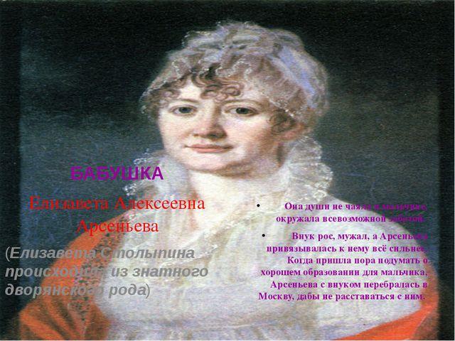БАБУШКА Елизавета Алексеевна Арсеньева (Елизавета Столыпина происходила из зн...