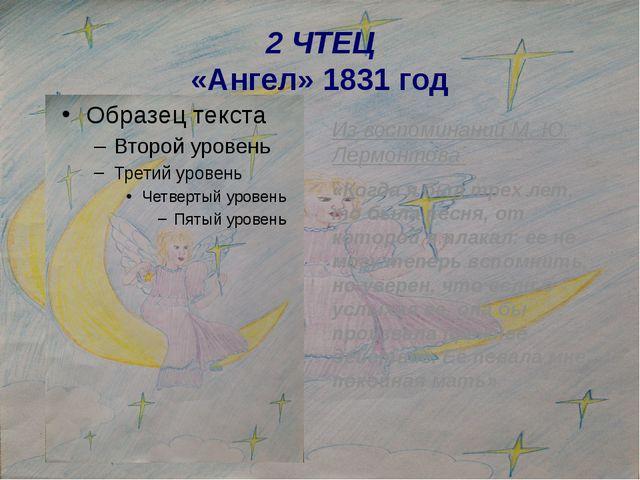 2 ЧТЕЦ «Ангел» 1831 год Из воспоминаний М. Ю. Лермонтова «Когда я был трех л...