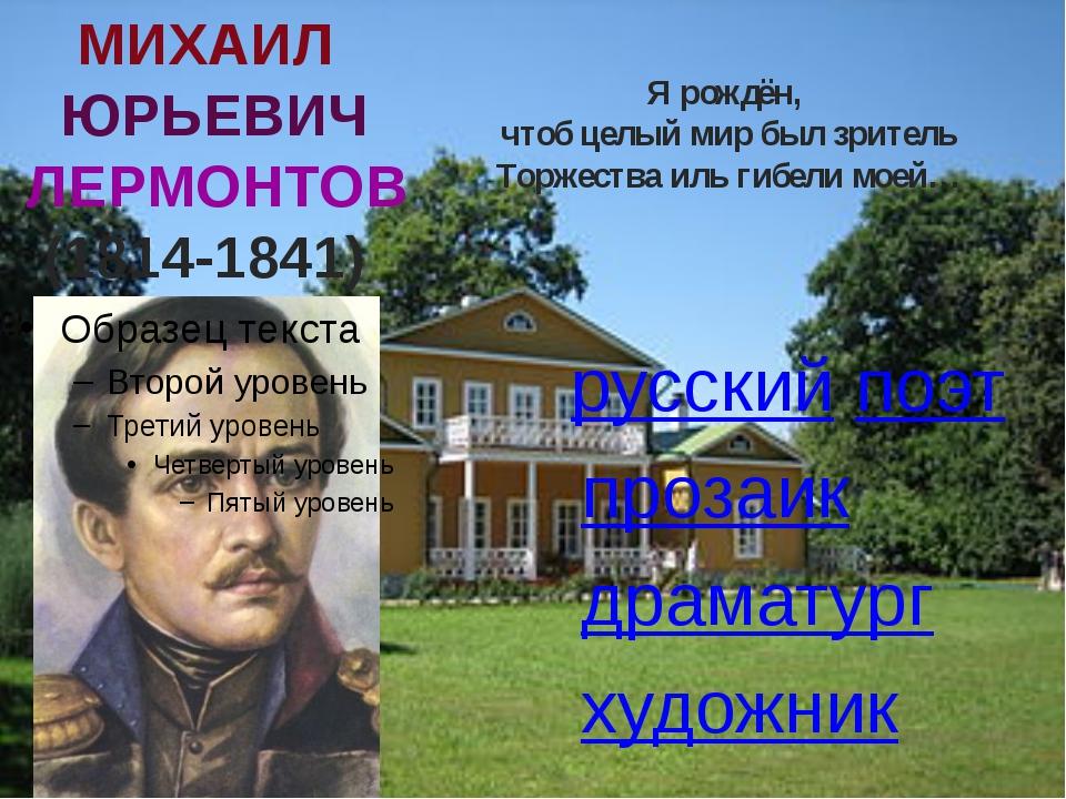 Я рождён, чтоб целый мир был зритель Торжества иль гибели моей… русскийпоэ...