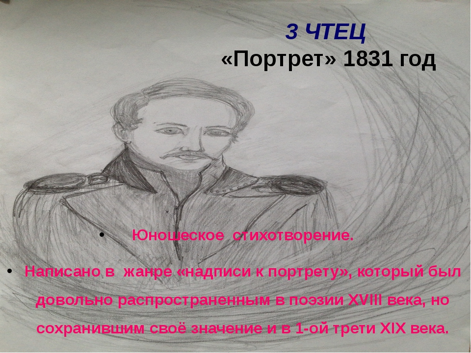 3 ЧТЕЦ «Портрет» 1831 год Юношеское стихотворение. Написано в жанре «надписи...