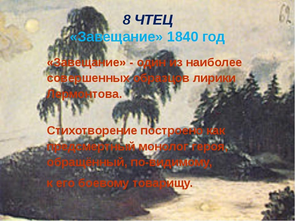 8 ЧТЕЦ «Завещание» 1840 год «Завещание» - один из наиболее совершенных образц...