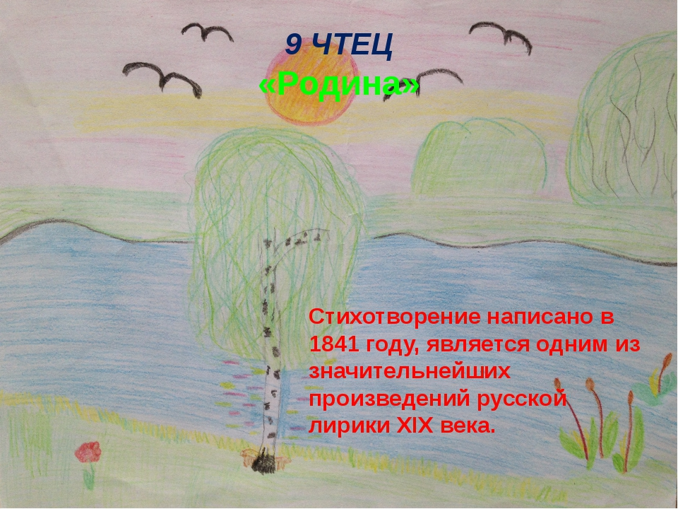 стихи на тему россия родина моя для конкурса чтецов тех, кто хочет