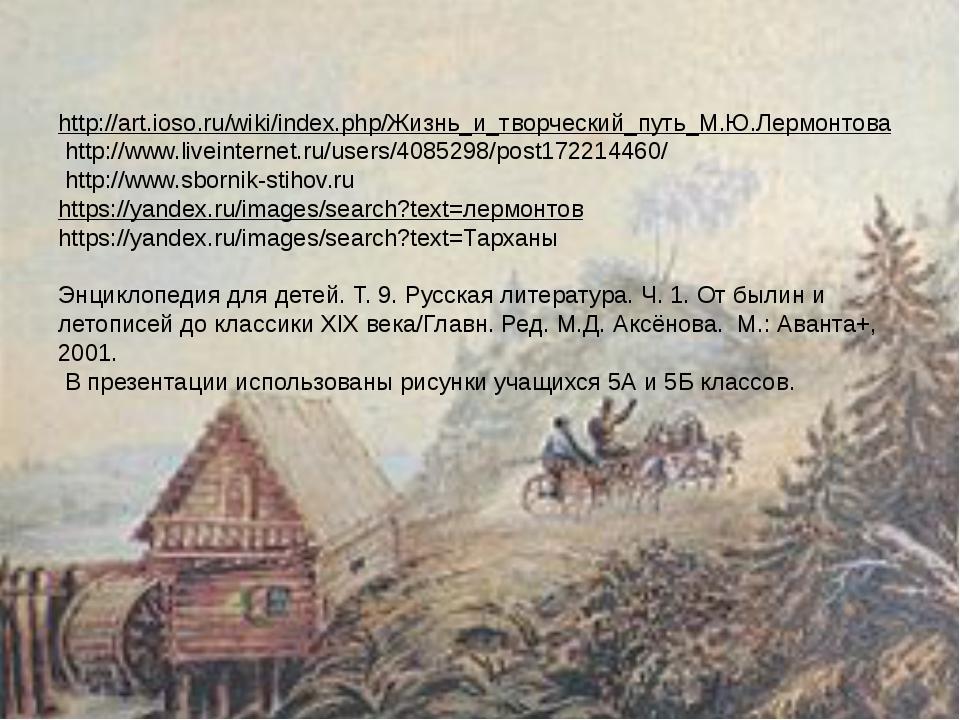 http://art.ioso.ru/wiki/index.php/Жизнь_и_творческий_путь_М.Ю.Лермонтова http...