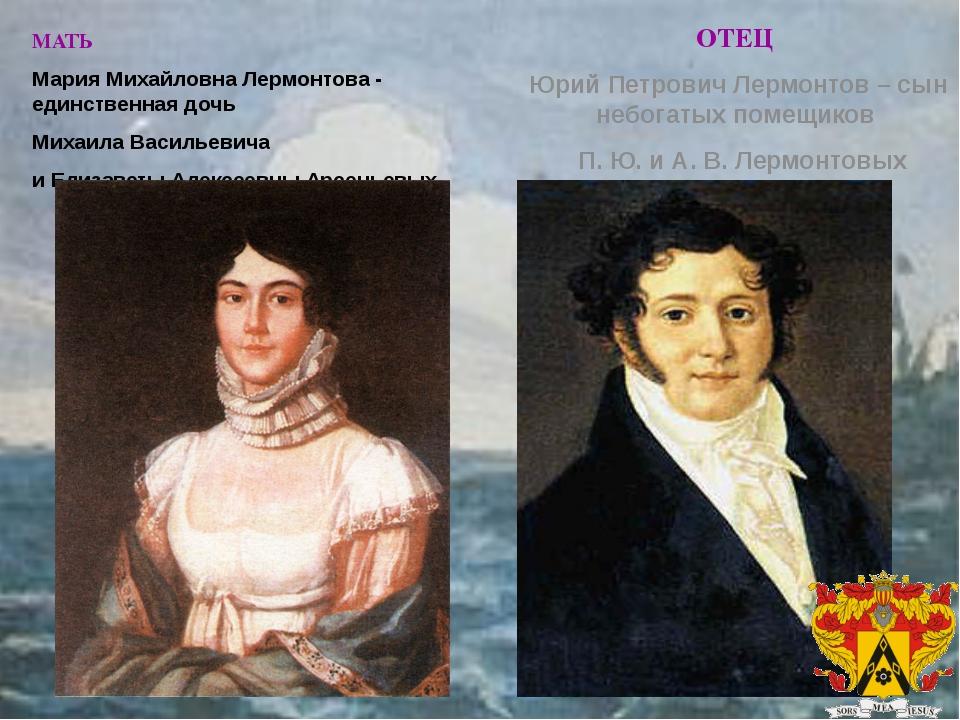 МАТЬ Мария Михайловна Лермонтова - единственная дочь Михаила Васильевича и Е...