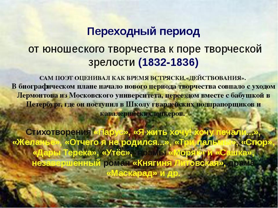 Переходный период от юношеского творчества к поре творческой зрелости (1832-1...