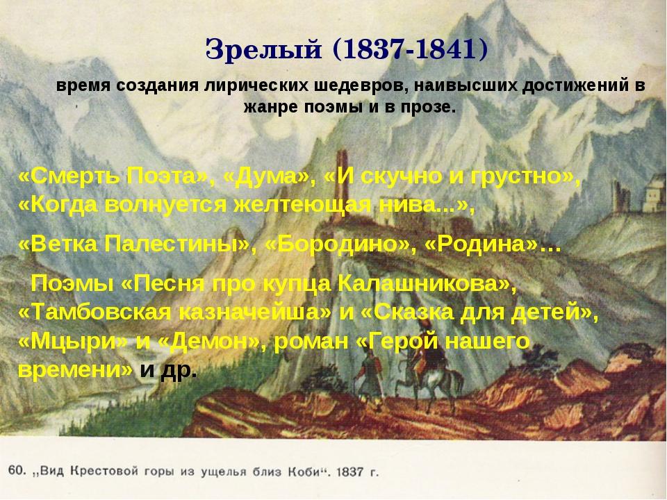 Зрелый (1837-1841) время создания лирических шедевров, наивысших достижений в...