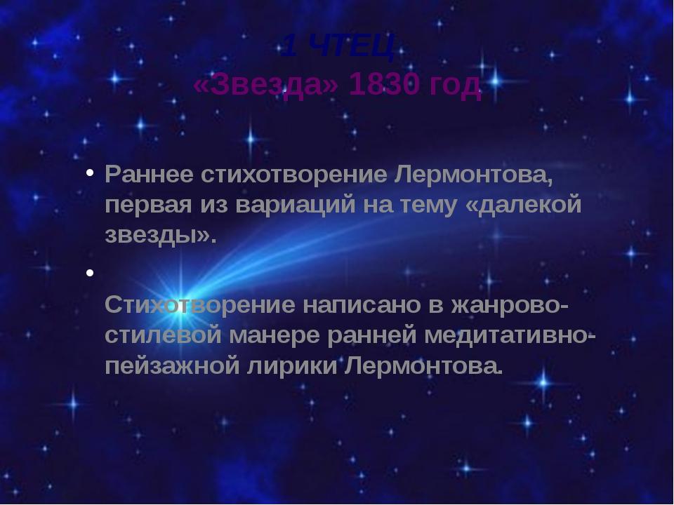 1 ЧТЕЦ «Звезда» 1830 год Раннее стихотворение Лермонтова, первая из вариаций...