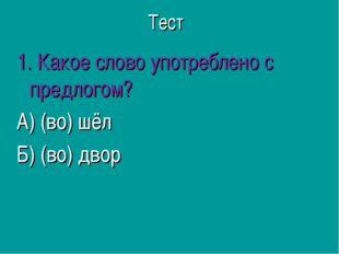 Тест 1. Какое слово употреблено с предлогом? А) (во) шёл Б) (во) двор