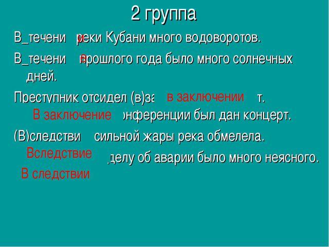 2 группа В_течени реки Кубани много водоворотов. В_течени прошлого года было...