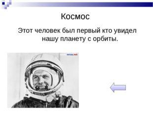 Космос Этот человек был первый кто увидел нашу планету с орбиты.