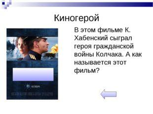 Киногерой В этом фильме К. Хабенский сыграл героя гражданской войны Колчака.