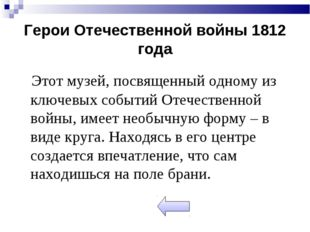 Герои Отечественной войны 1812 года Этот музей, посвященный одному из ключевы