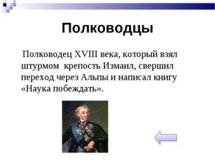 Полководцы Полководец XVIII века, который взял штурмом крепость Измаил, сверш