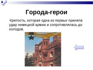 Города-герои Крепость, которая одна из первых приняла удар немецкой армии и с