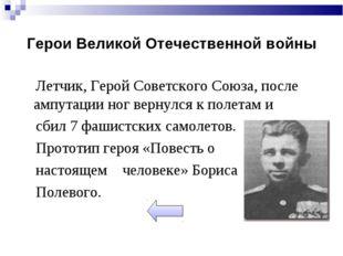 Герои Великой Отечественной войны Летчик, Герой Советского Союза, после ампут