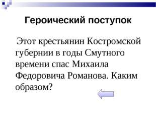 Героический поступок Этот крестьянин Костромской губернии в годы Смутного вре