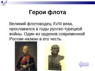 Герои флота Великий флотоводец XVIII века, прославился в годы русско-турецкой