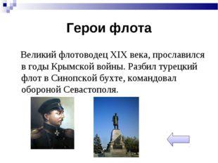 Герои флота Великий флотоводец XIX века, прославился в годы Крымской войны. Р