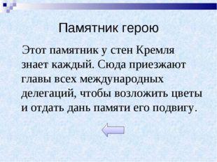 Памятник герою Этот памятник у стен Кремля знает каждый. Сюда приезжают главы