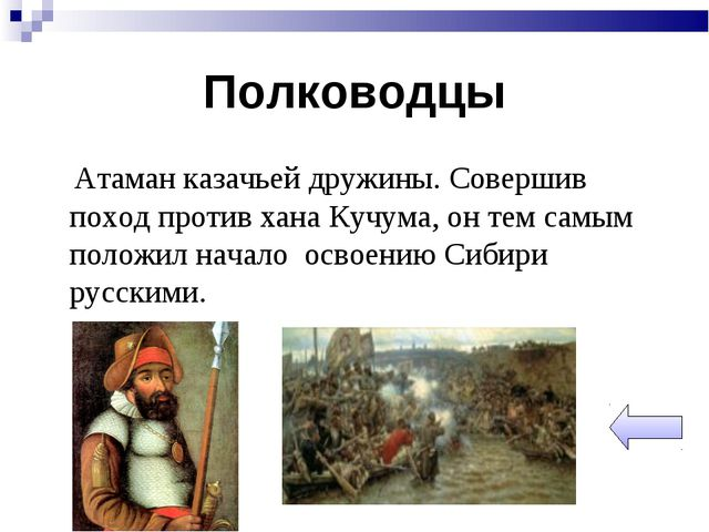 Полководцы Атаман казачьей дружины. Совершив поход против хана Кучума, он тем...