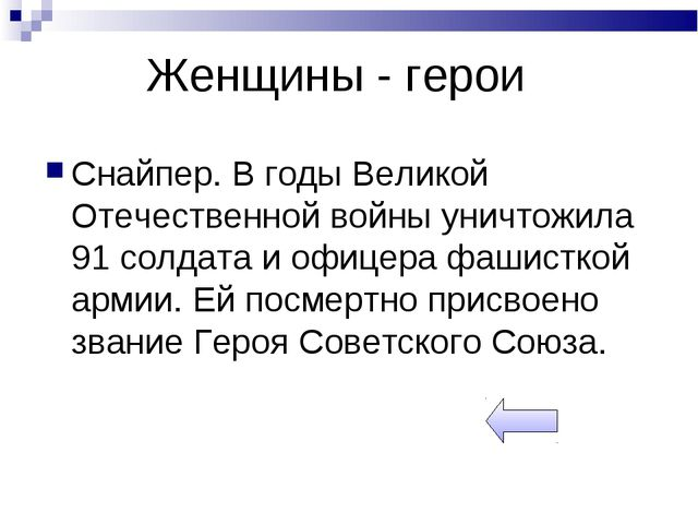 Женщины - герои Снайпер. В годы Великой Отечественной войны уничтожила 91 сол...