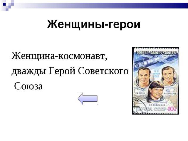 Женщины-герои Женщина-космонавт, дважды Герой Советского Союза