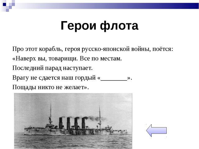Герои флота Про этот корабль, героя русско-японской войны, поётся: «Наверх вы...