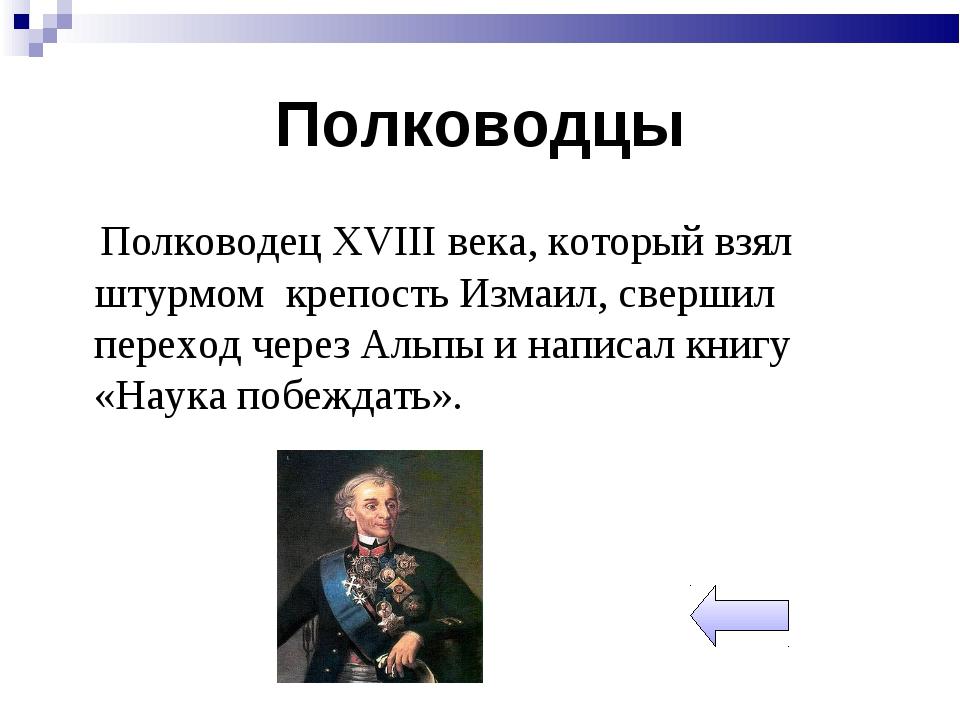 Полководцы Полководец XVIII века, который взял штурмом крепость Измаил, сверш...
