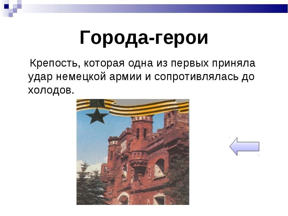 Города-герои Крепость, которая одна из первых приняла удар немецкой армии и с...