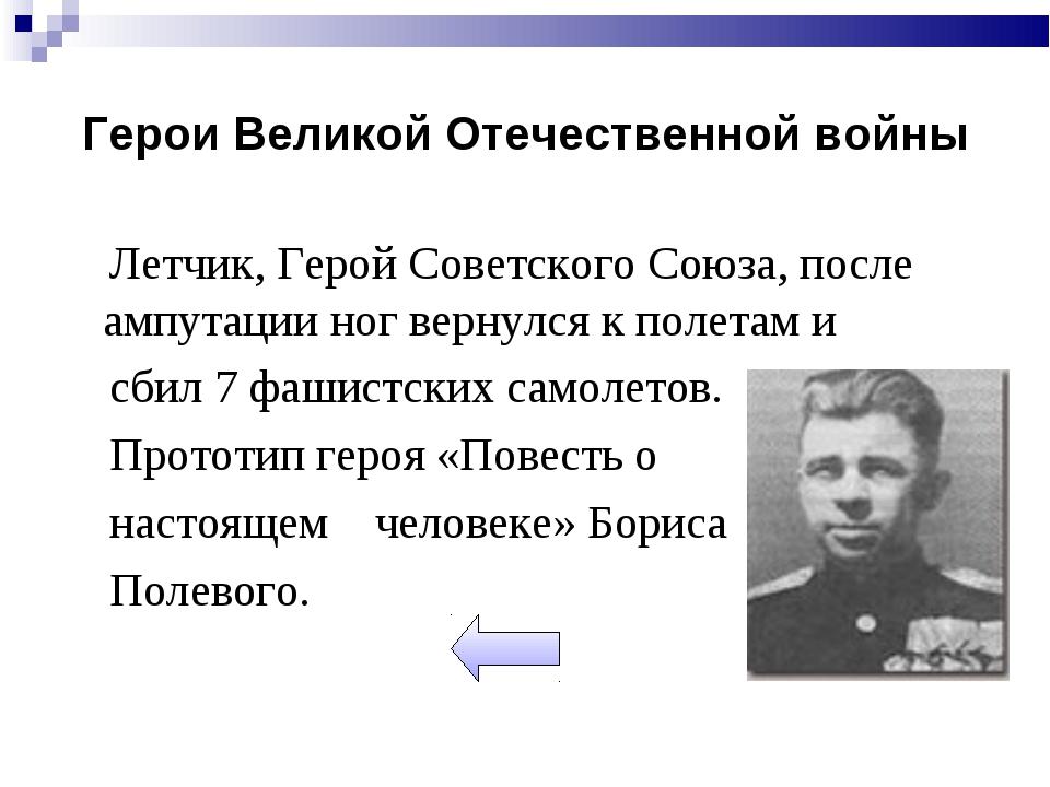 Герои Великой Отечественной войны Летчик, Герой Советского Союза, после ампут...