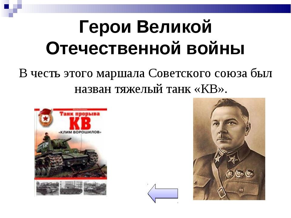Герои Великой Отечественной войны В честь этого маршала Советского союза был...