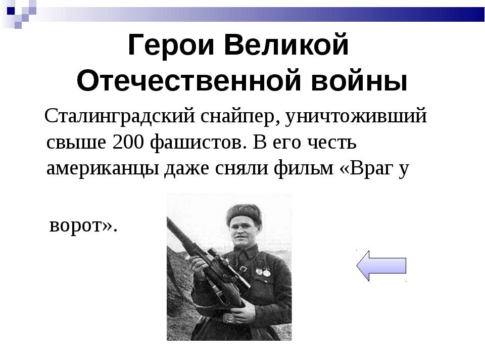 Герои Великой Отечественной войны Сталинградский снайпер, уничтоживший свыше...