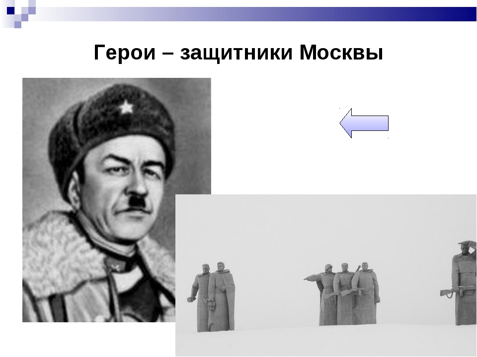 Герои – защитники Москвы