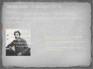Эйнштейн Альберт(1879-1955гг)выдающийся физик теоретик, один из создателей со