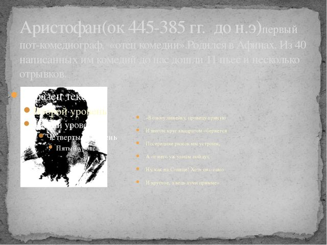 Аристофан(ок 445-385 гг. до н.э)первый пот-комедиограф, «отец комедии».Родилс...