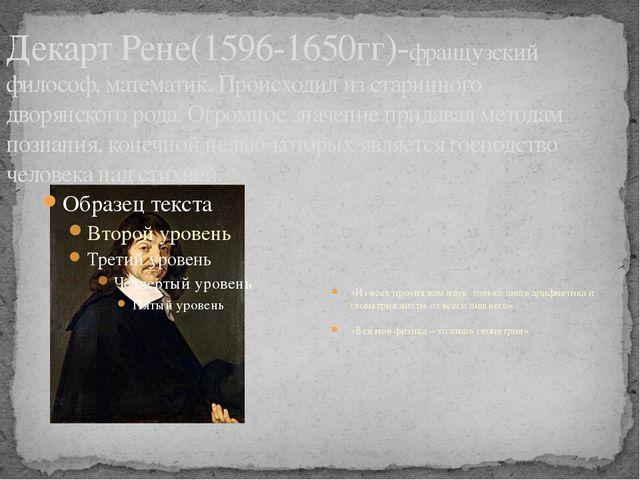 Декарт Рене(1596-1650гг)-французский философ, математик. Происходил из старин...