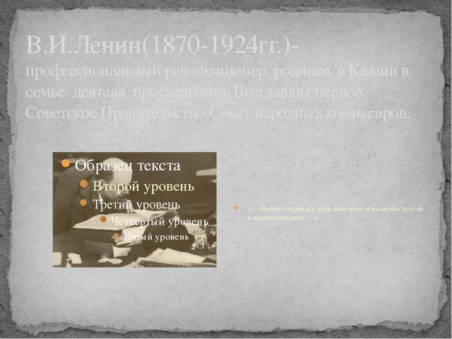 В.И.Ленин(1870-1924гг.)-профессиональный революционер, родился в Казани в сем...