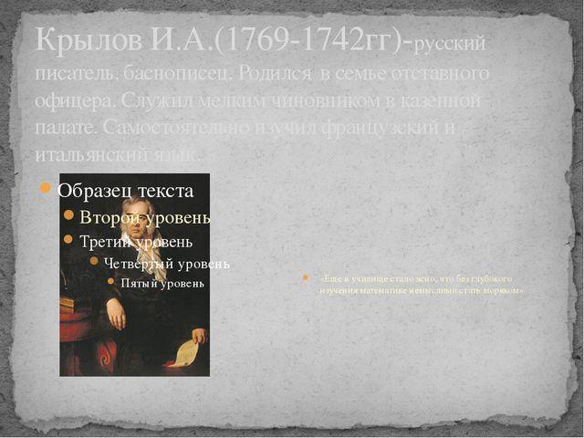 Крылов И.А.(1769-1742гг)-русский писатель, баснописец. Родился в семье отстав...