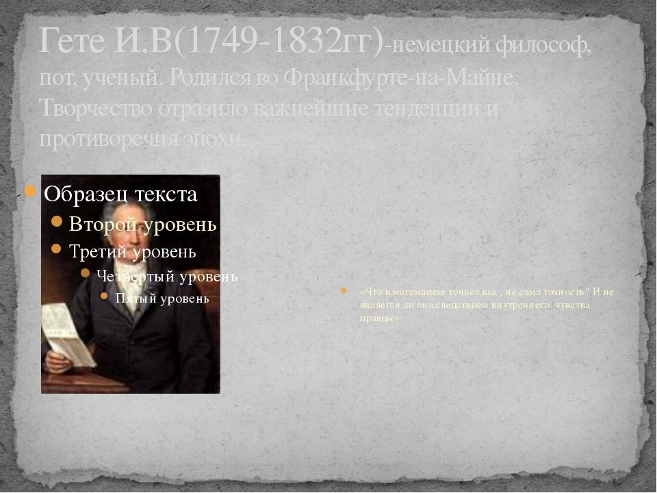 Гете И.В(1749-1832гг)-немецкий философ, пот, ученый. Родился во Франкфурте-на...